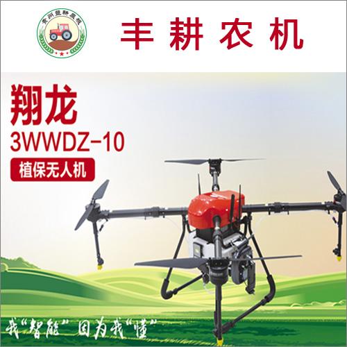 翔龙3WWDZ-10植保无人机 